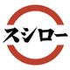 スシローのロゴ(スシローグローバルホールディングス提供)