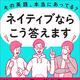 『その英語、本当にあってる? ネイティブならこう答えます』(Kevin's English Room/KADOKAWA)