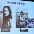 23歳だった永作(写真左)と2歳頃の新木