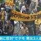 """銀座で""""天皇制反対""""訴えデモ 男女3人を逮捕"""