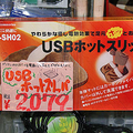 「USBホットスリッパ」2,079円(税込み)