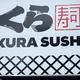 くら寿司が都心部の出店を強化(写真は既存店の看板)