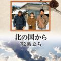 裕木奈江が出演した「北の国から92巣立ち」