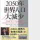 「2050年 世界人口大減少」書評 女性の地位向上で不可避な未来