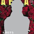 『AERA』2017年 5/1-5/8合併号表紙