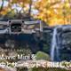 199gの小型折りたたみドローン DJI Mavic Miniを森の中とサーキットで飛ばしてみた