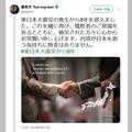 東日本大震災から8年、日本語で追悼コメントを投稿する蔡英文総