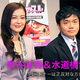 左より黒谷友香、水道橋博士