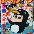 しんちゃんは日本漫画界の至宝。年々価値が上がっている気がする