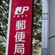 郵政3社「時価総額」半減で、政府保有株「売却延期」が急浮上のワケ