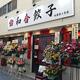 40種類以上の餃子が味わえる、餃子の専門店「和合餃子 秋葉原3号店」が2月8日より営業中!