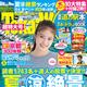 表紙は今田美桜「東海ウォーカー」最新号は豪華10大特集