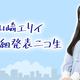人気若手声優 山崎エリイの新番組発表、ニコ生が放送