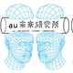 【イヴェント開催】未来の生活から「スマホの次」を考える。au未来研究所2014キックオフミートアップ