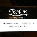 TV&MOVIE 10min ミネラルファンデ デビュー記者発表会