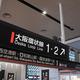 関西鉄道事情の不思議を読み解く 〜便利すぎるJR大阪駅1番のりば〜