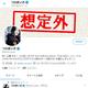 ツイッターは10月12日まで更新されていた(津野米咲さんのツイッターより)
