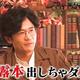 稲垣吾郎「僕、暴露本出したらダメ?」まさかの提案に犬山紙子「すごい事になりそうです」