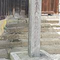 「学校給食発祥記念碑在所」の石碑(大督寺/山形県)