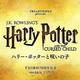 舞台ハリー・ポッターのポスター