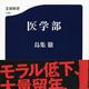 医学部(文藝春秋)