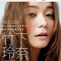 フォトBOOK『my book Rena Takeshita』(集英社刊)より