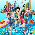 AKB48 32ndシングル「恋するフォーチュンクッキー」TypeBジャケ
