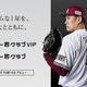 田中将大、個人に特化したファンクラブのメインバナー(球団提供)