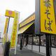 幸楽苑ホールディングスのラーメン店「幸楽苑」の店舗=2015年、福島県郡山市