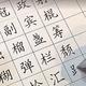 桁違いに美しい 中国人の少女が書くフォントみたいな「美文字」