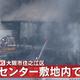 物流センター内で火事、けが人なし 大阪