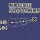 熱帯低気圧が発達中、24時間以内に台風発生か 日本の南へ