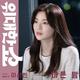 「偉大なショー」イ・ソンビン、OST「痛い夜」9月17日に発売…愛する人の痛みを癒やす