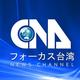 台湾、新たに3人のコロナ感染を確認  いずれも輸入症例