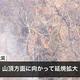 群馬県桐生市でも山火事が発生 ヘリなどによる消火活動が続く