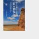 『草はらに葬られた記憶「日本特務」』書評 対日協力者の苦難と民族の分断