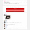 日本郵便の偽装サイト2