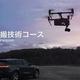 空撮技術と映像表現を学ぶセミナー「アマナ空撮技術コース powered by airvision」 〜第2期 受講生募集中