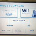 Wiiショッピングチャンネルの画面