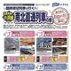 北陸本線〜小浜線南北直通の臨時貸切列車でモニターツアー 福井県内在住者限定で11月実施