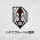 岩手がGK武者大夢の加入を発表「共にJ2に行きましょう!」