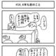 【今日のオフロ#東京編】#14 4年も前のこと