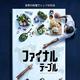 """グローバル版 """"料理の鉄人"""" に注目! Netflixオリジナル番組「ファイナル・テーブル」がいよいよスタート"""