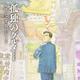 孤独のグルメ【新装版】(著:久住昌之、作画:谷口ジロー/扶桑社)