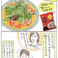 旨辛トマトクリーム麺