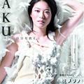 資生堂「HAKU」ポスター