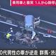 関越道で80代男性が運転の軽乗用車が逆走、乗用車と正面衝突