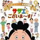 『アニメ サザエさん公式大図鑑 サザエでございま〜す!』(扶桑社)