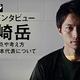 【動画】独占インタビュー 柴崎岳「自らの原点、未来の日本代表について」