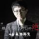 自分で考え自分で答えをみつける。ライフ・イズ・将棋。棋士・永瀬拓矢 25歳。